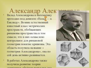 Александр Александров Вклад Александрова в математику проходил под девизом «Н