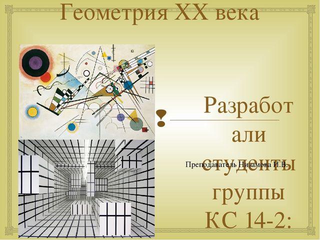 Геометрия XX века Разработали студенты группы КС 14-2: Седельников М. Рыжов Д...