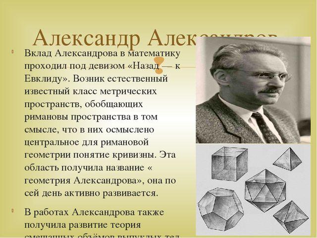 Александр Александров Вклад Александрова в математику проходил под девизом «Н...