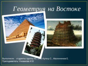 Геометрия на Востоке Выполнили : студенты группы КС 14-2-Кулиш С., Малинников