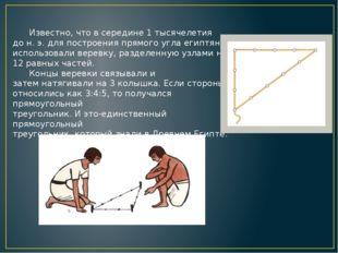 Известно, что в середине 1 тысячелетия до н. э. для построения прямого угла