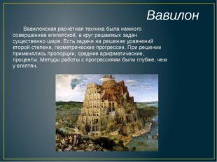 Вавилонская расчётная техника была намного совершеннее египетской, а круг ре