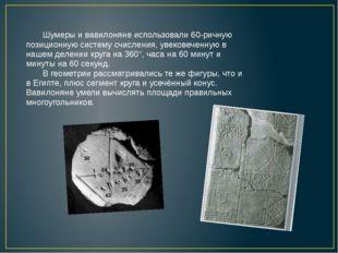 Шумеры и вавилоняне использовали 60-ричную позиционную систему счисления, ув