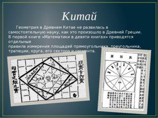 Геометрия в Древнем Китае не развилась в самостоятельную науку, как это прои