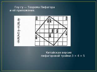 Гоу гу— Теорема Пифагора и её приложения. Китайская версия пифагоровой тро