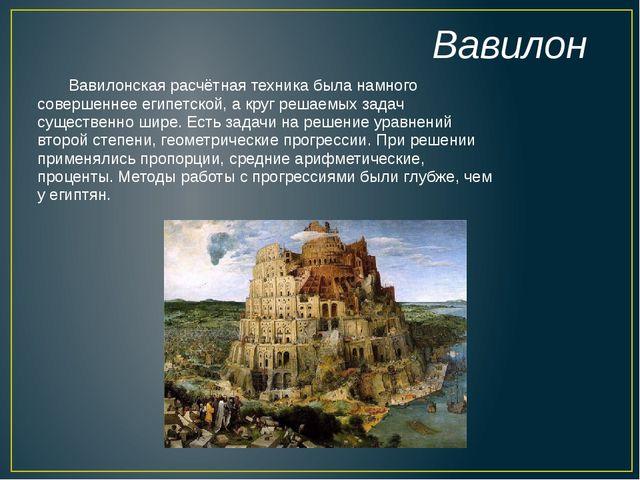 Вавилонская расчётная техника была намного совершеннее египетской, а круг ре...