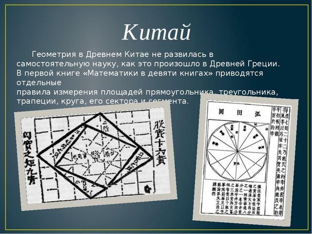 Геометрия в Древнем Китае не развилась в самостоятельную науку, как это прои...