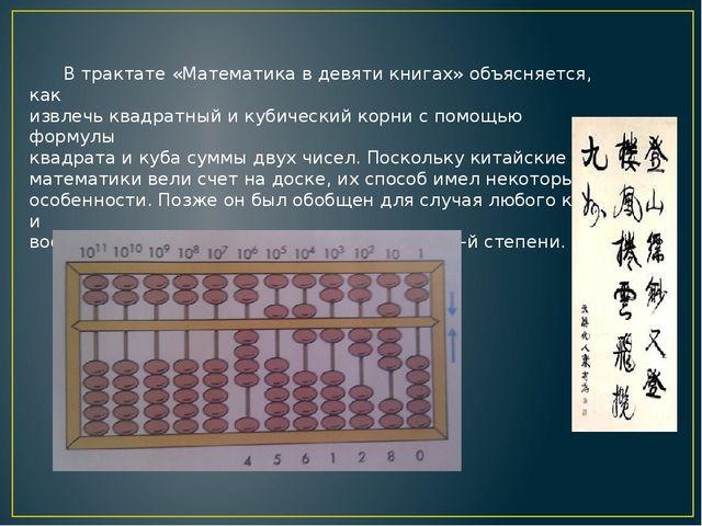 В трактате «Математика в девяти книгах» объясняется, как извлечь квадратный...