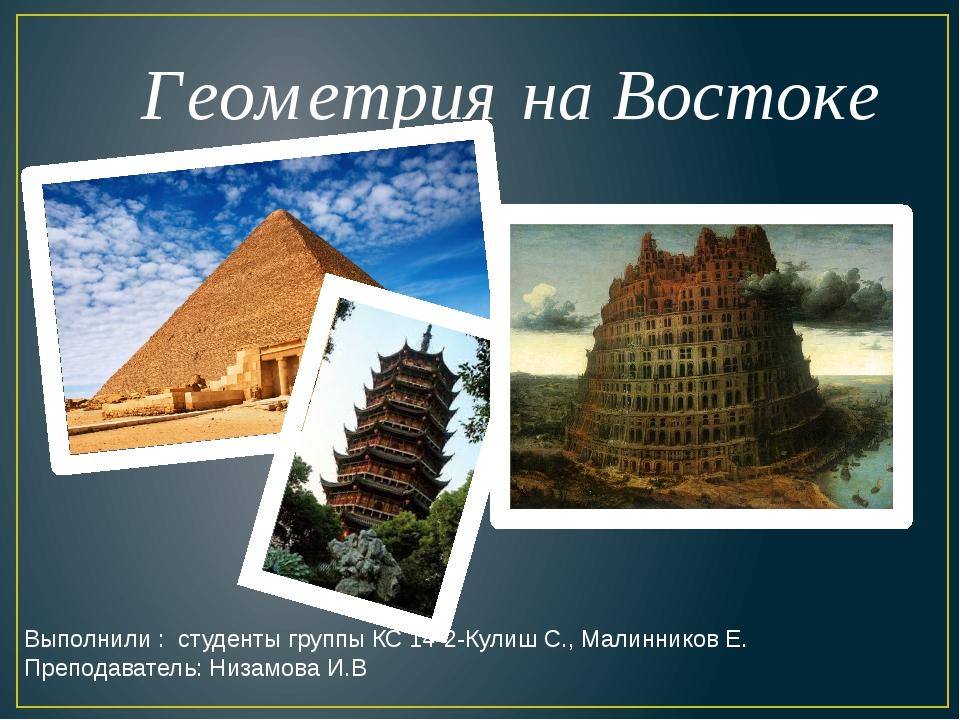 Геометрия на Востоке Выполнили : студенты группы КС 14-2-Кулиш С., Малинников...