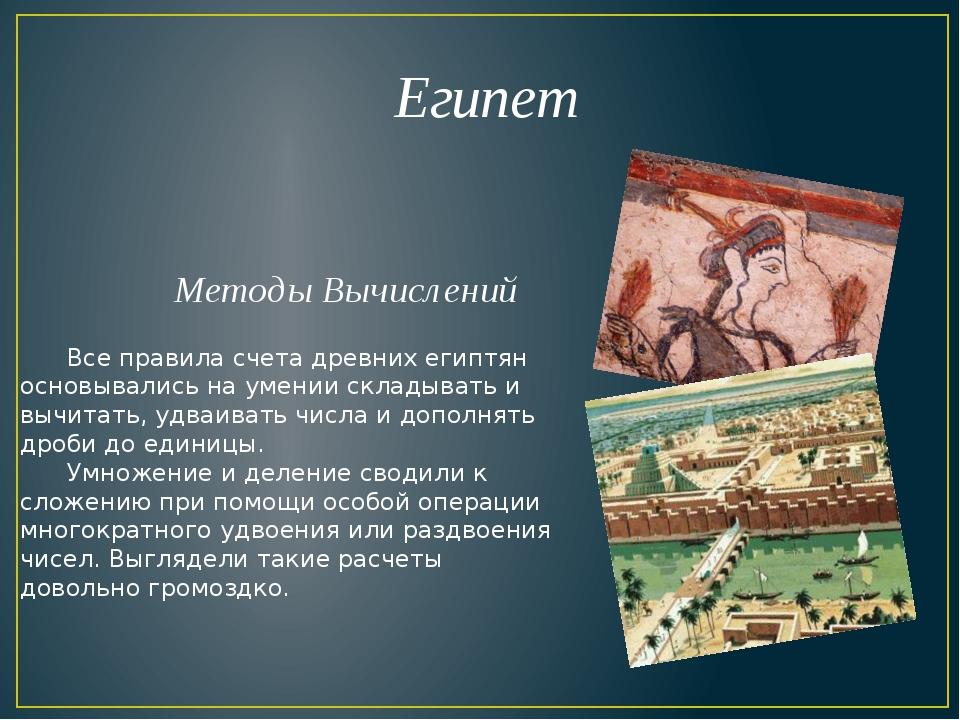 Все правила счета древних египтян основывались на умении складывать и вычита...