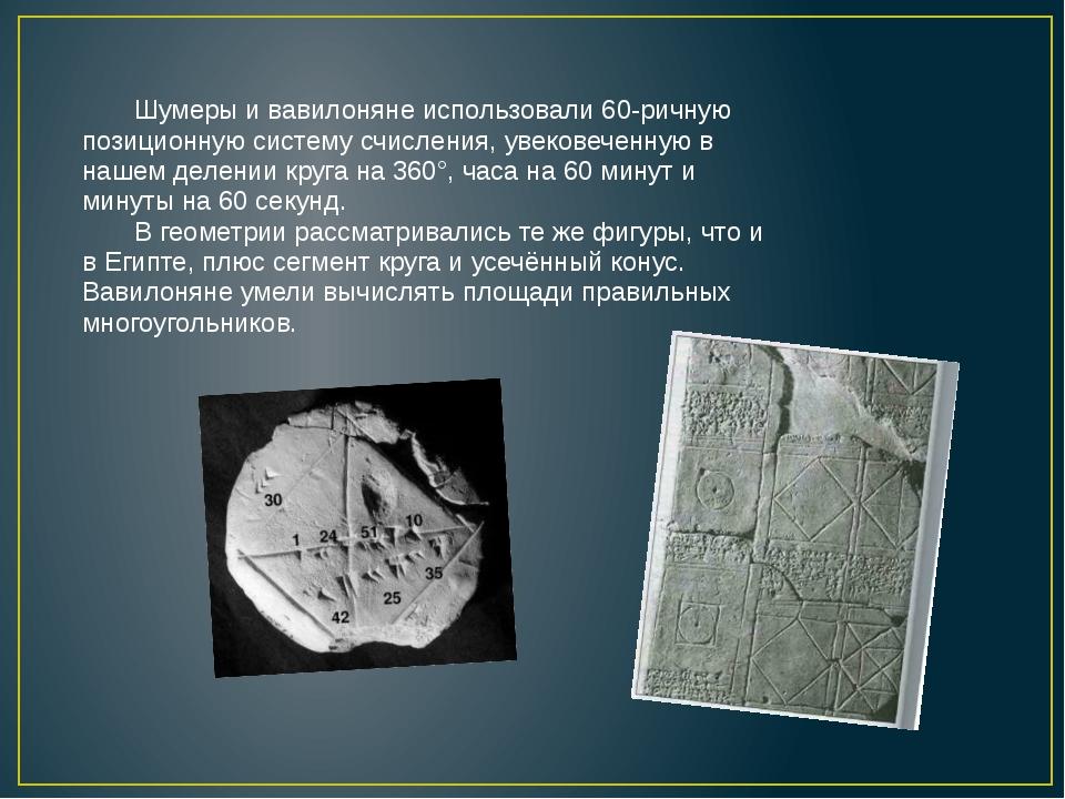 Шумеры и вавилоняне использовали 60-ричную позиционную систему счисления, ув...