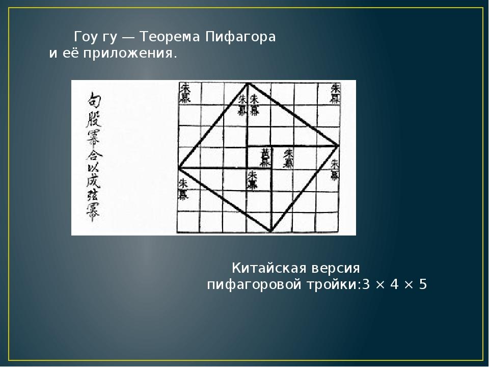 Гоу гу— Теорема Пифагора и её приложения. Китайская версия пифагоровой тро...
