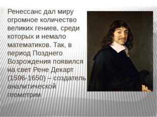 Ренессанс дал миру огромное количество великих гениев, среди которых и немал