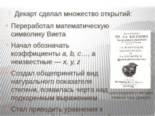 «рассуждения о методе» главный труд Декарта Декарт сделал множество открытий:
