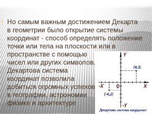 Но самым важным достижением Декарта в геометрии было открытие системы коорди