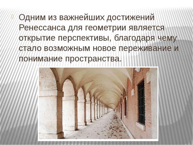 Одним из важнейших достижений Ренессанса для геометрии является открытие пер...