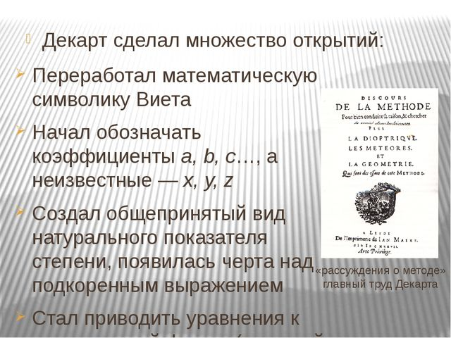«рассуждения о методе» главный труд Декарта Декарт сделал множество открытий:...