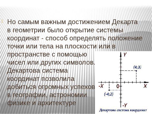 Но самым важным достижением Декарта в геометрии было открытие системы коорди...