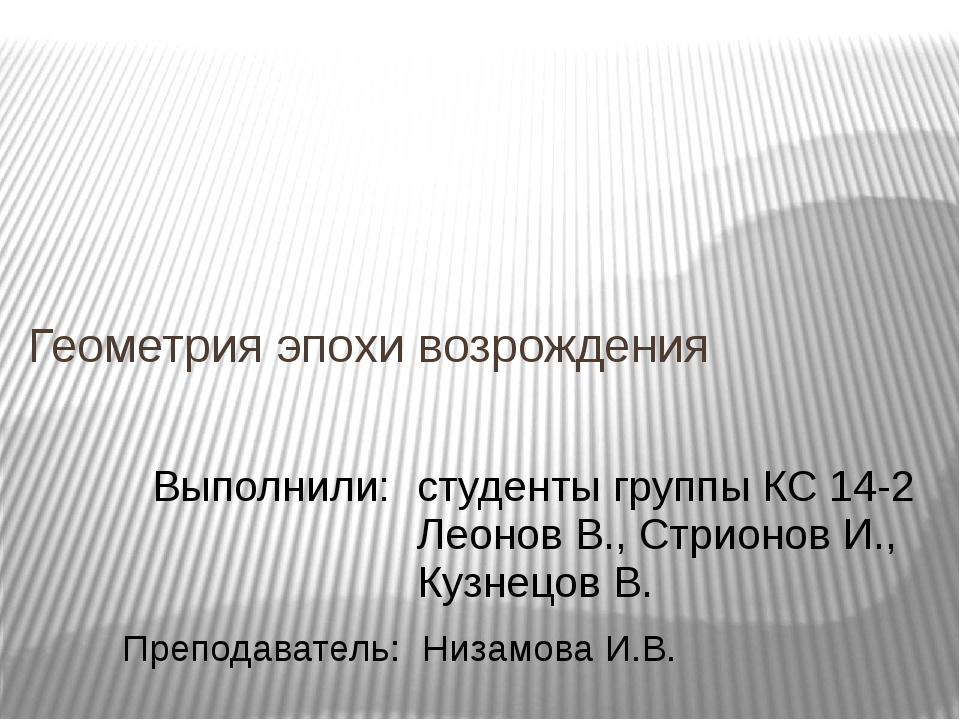 Геометрия эпохи возрождения Выполнили: студенты группы КС14-2 Леонов В.,Стри...