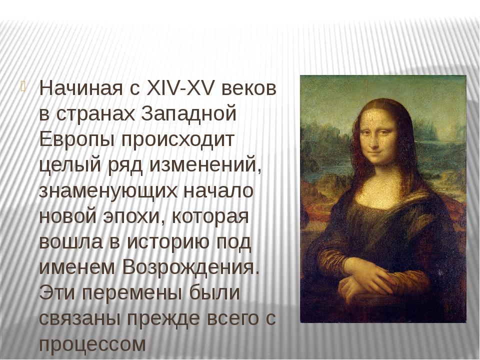 Начиная с XIV-XV веков в странах Западной Европы происходит целый ряд измене...