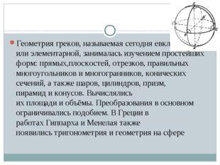 Геометрия греков, называемая сегодняевклидовой, илиэлементарной, занималас