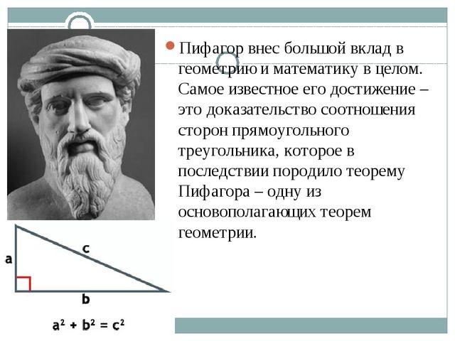 Пифагор внес большой вклад в геометрию и математику в целом. Самое известное...
