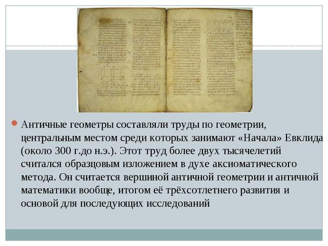 Античные геометры составляли труды по геометрии, центральным местом среди ко...