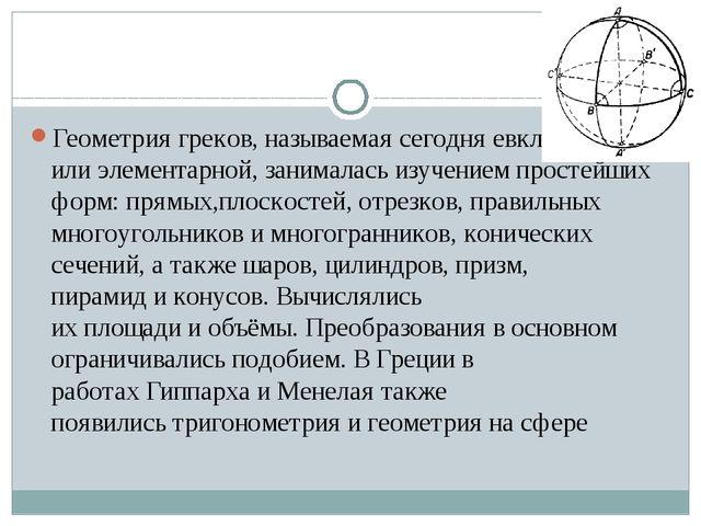Геометрия греков, называемая сегодняевклидовой, илиэлементарной, занималас...