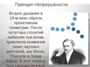 Принцип Непрерывности Второе дыхание в 19-м веке обрела проективная геометри