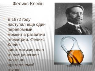 Феликс Клейн В 1872 году наступил еще один переломный момент в развитии геом