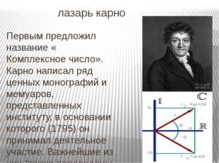 лазарь карно Первым предложил название «Комплексное число». Карно написал ря