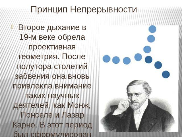 Принцип Непрерывности Второе дыхание в 19-м веке обрела проективная геометри...