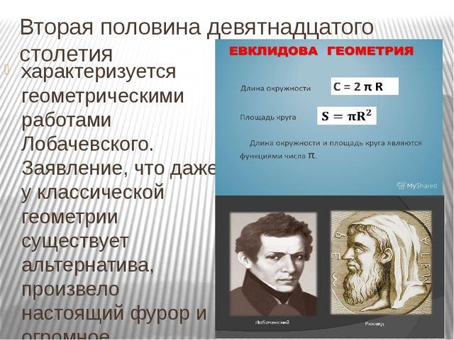 Вторая половина девятнадцатого столетия характеризуется геометрическими работ...