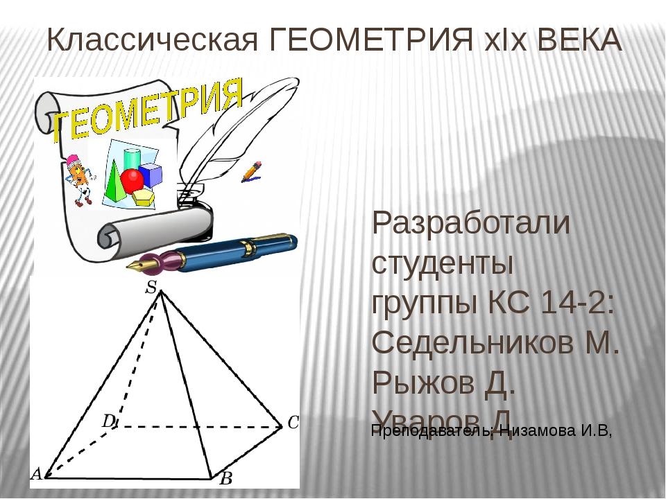 Классическая ГЕОМЕТРИЯ xIx ВЕКА Разработали студенты группы КС 14-2: Седельни...