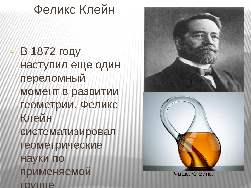 Феликс Клейн В 1872 году наступил еще один переломный момент в развитии геом...