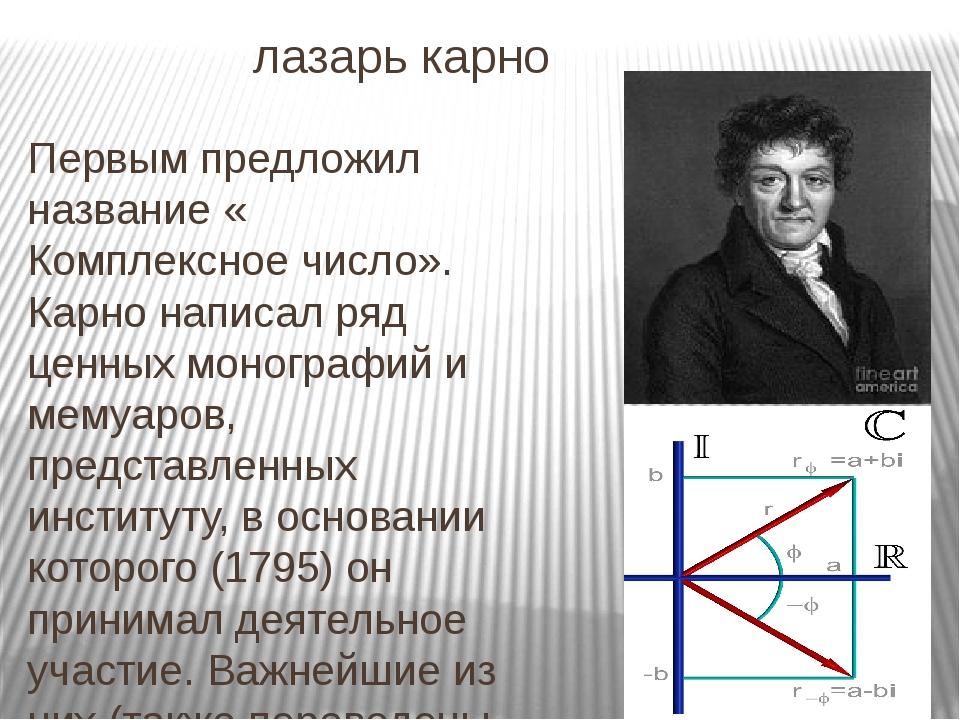 лазарь карно Первым предложил название «Комплексное число». Карно написал ря...