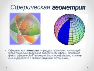 Сферическая геометрия Сферическая геометрия— раздел геометрии, изучающий гео