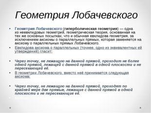 Геометрия Лобачевского Геометрия Лобачевского(гиперболическая геометрия)—