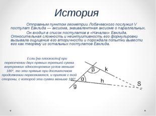 История Отправным пунктом геометрии Лобачевского послужилV постулат Евклида
