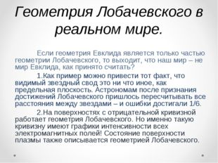 Геометрия Лобачевского в реальном мире. Если геометрия Евклида является толь