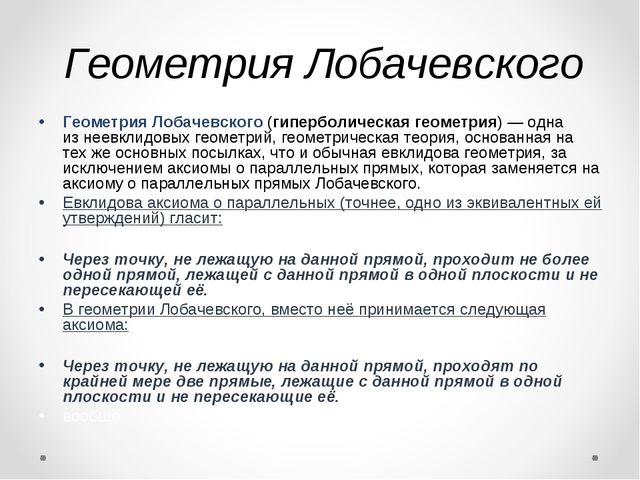 Геометрия Лобачевского Геометрия Лобачевского(гиперболическая геометрия)—...