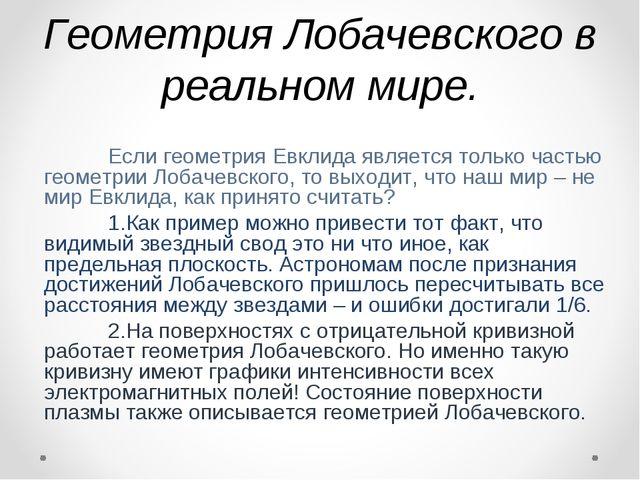 Геометрия Лобачевского в реальном мире. Если геометрия Евклида является толь...
