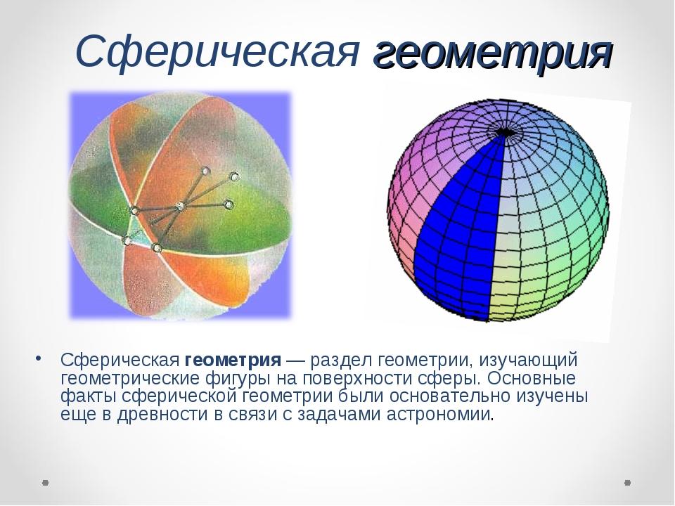 Сферическая геометрия Сферическая геометрия— раздел геометрии, изучающий гео...