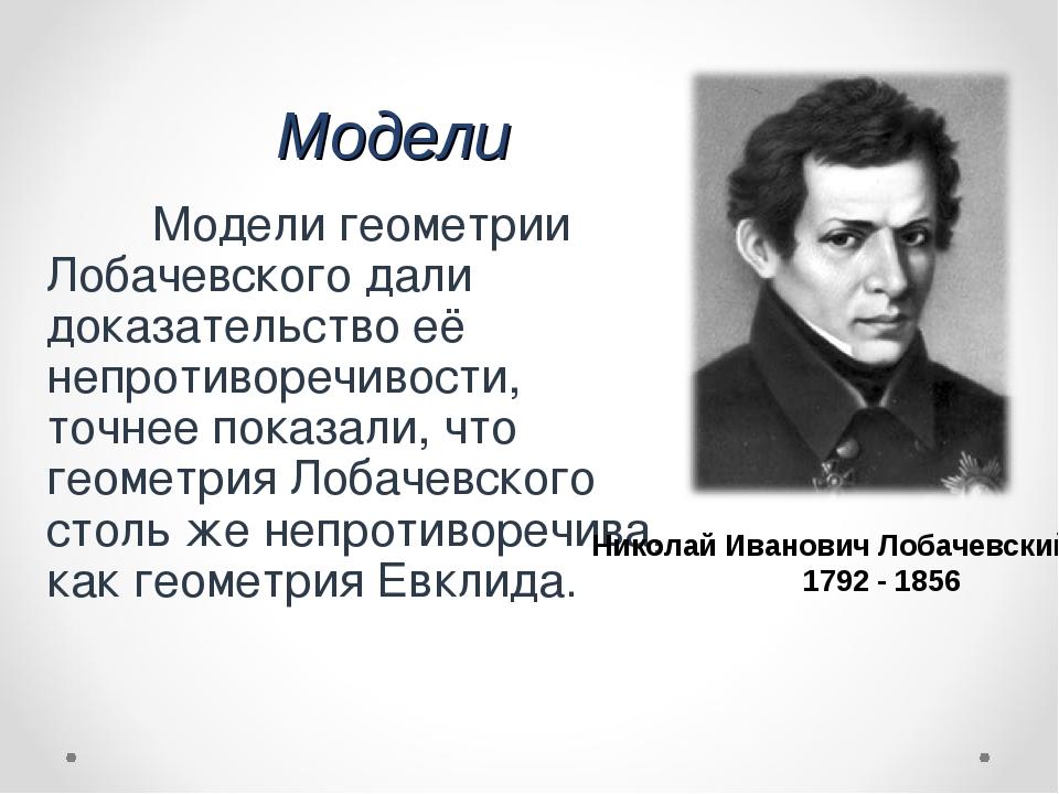 Модели Модели геометрии Лобачевского дали доказательство её непротиворечивос...