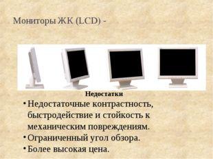 Мониторы ЖК (LCD) - Недостаточные контрастность, быстродействие и стойкость к
