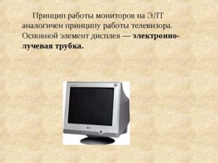 Принцип работы мониторов на ЭЛТ аналогичен принципу работы телевизора. Основн
