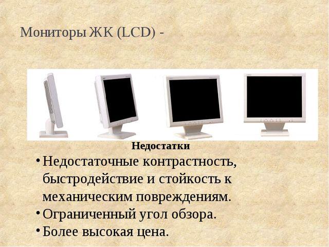 Мониторы ЖК (LCD) - Недостаточные контрастность, быстродействие и стойкость к...