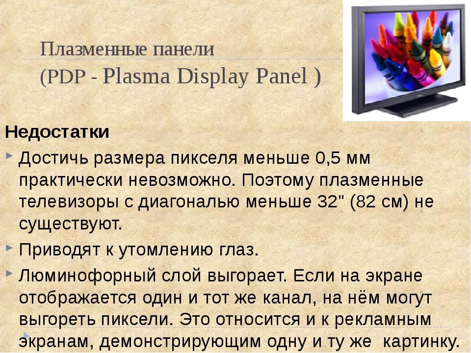 Плазменные панели (PDP - Plasma Display Panel ) Недостатки Достичь размера пи...