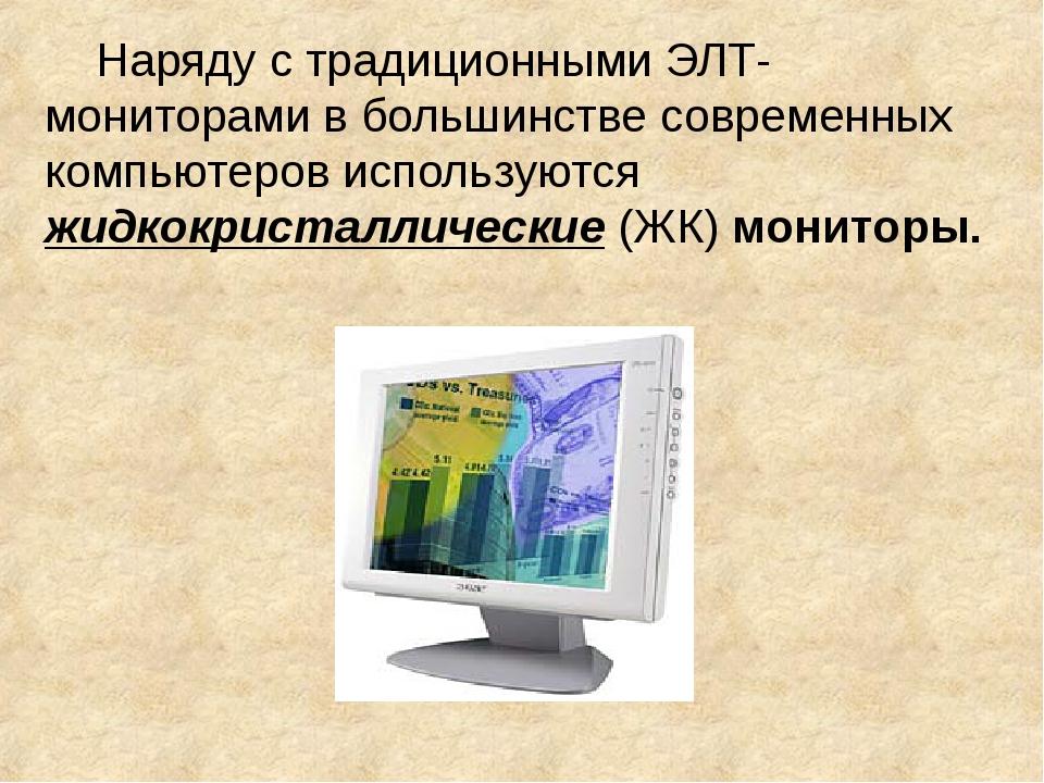 Наряду с традиционными ЭЛТ-мониторами в большинстве современных компьютеров и...