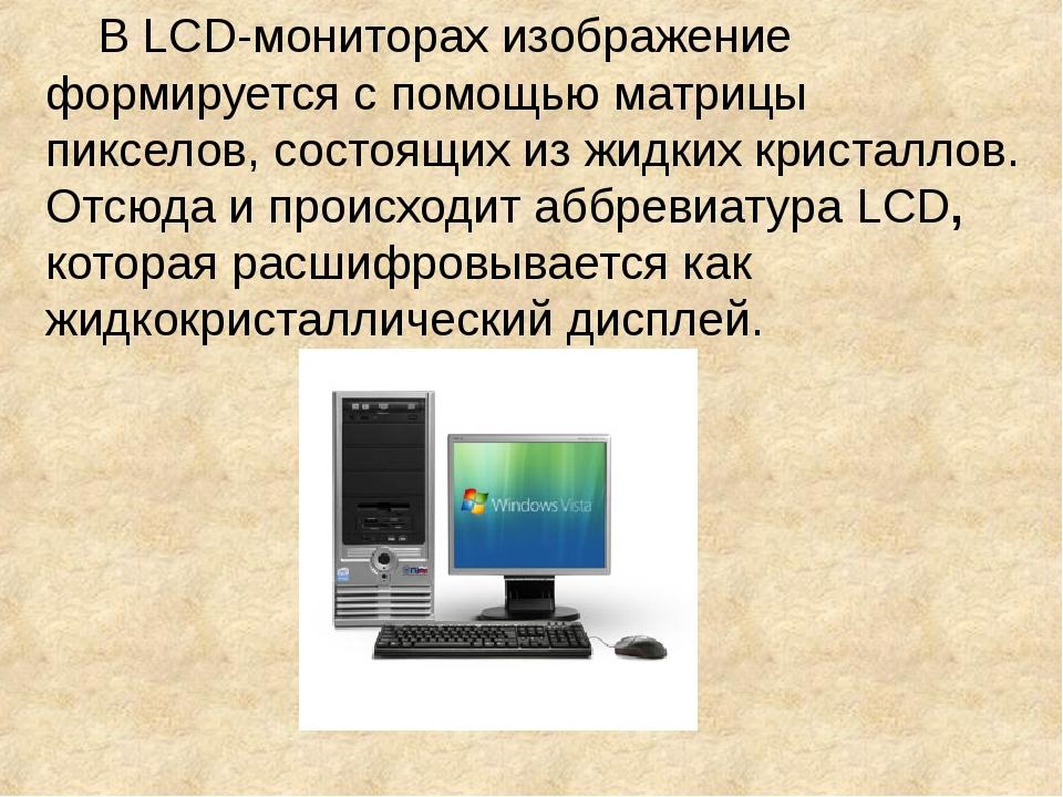 В LCD-мониторах изображение формируется с помощью матрицы пикселов, состоящих...